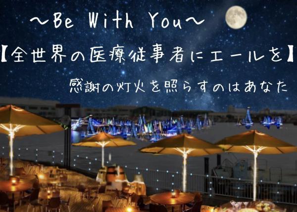 〜感謝の灯火を照らすのはあなた〜  【全世界の医療従事者にエールを】   Be With You