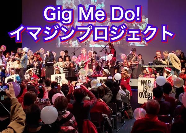 Gig Me Do!ジョンレノンが残したLove&Peaceのメッセージで世界の子ども達に愛を届けよう