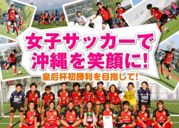 女子サッカーで沖縄を笑顔に!皇后杯沖縄県勢の初勝利を目指して
