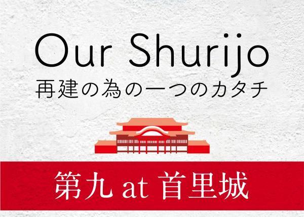 〇第6回沖縄国際音楽祭「第九㏌OKINAWA」~首里城再建を願う特別公演