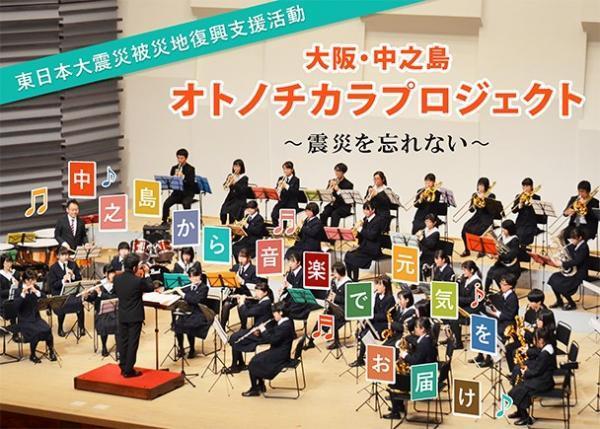 東日本大震災の被災地へ音楽で元気をお届け♪「大阪・中之島オトノチカラプロジェクト~震災を忘れない~」