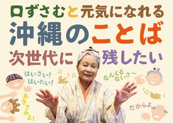 「沖縄語新聞 - 18年の軌跡」を発刊したい