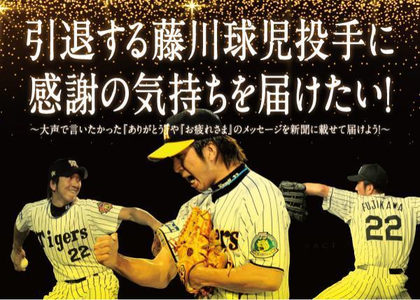 引退する藤川球児投手に感謝の気持ちを伝えたい!