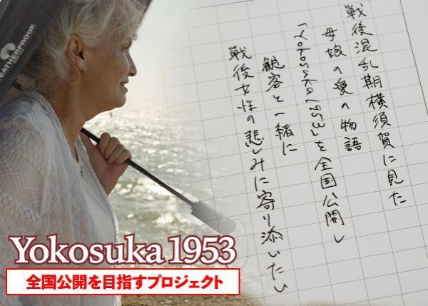 戦後混乱期の横須賀、母娘の愛の物語――。映画「Yokosuka1953」を全国公開したい