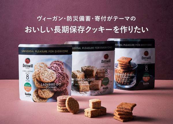 ヴィーガン・防災備蓄・寄付がテーマの、おいしい長期保存クッキーを作りたい。