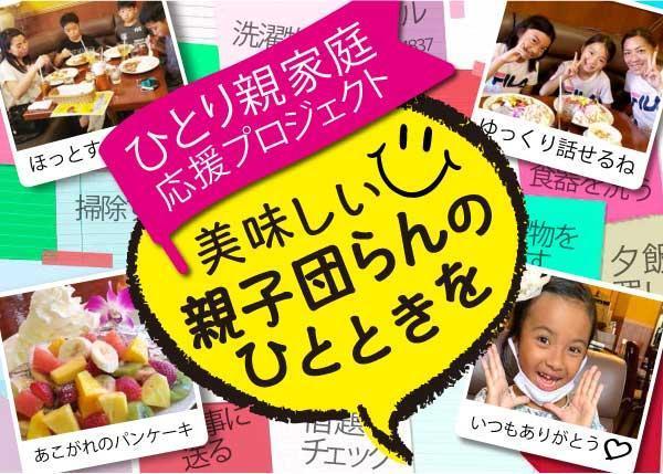 ひとり親家庭応援プロジェクト「わくわく子どもカフェ!美味しい親子団らんのひとときを」