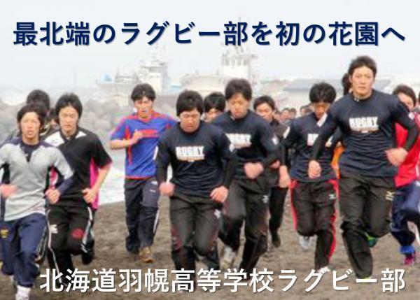 日本最北の高校ラグビーチーム「北海道羽幌高校ラグビー部」を花園へ連れて行きたい!