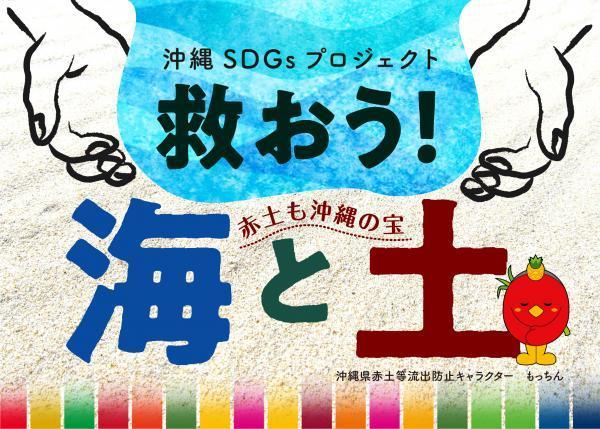 沖縄SDGsプロジェクト 救おう! 海と土 赤土も沖縄の宝