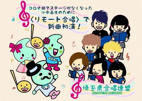 コロナ禍でステージがなくなった小中高生のために、<リモート合唱>で新曲初演!