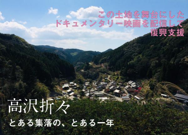 熊本豪雨で被災したある集落。この土地を舞台にしたドキュメンタリー映画を配信して復興支援