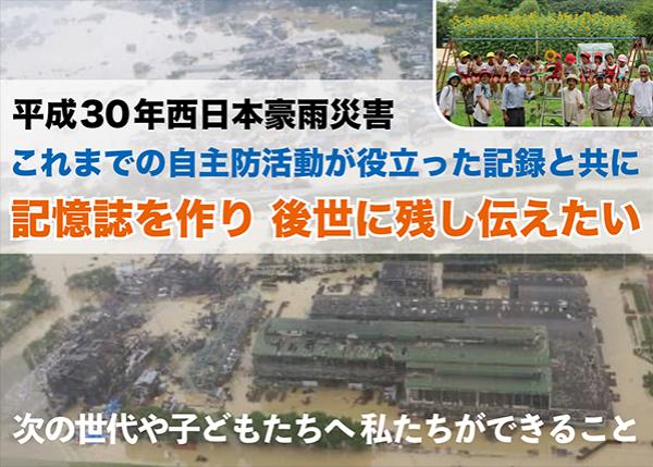 """未来へ繋ぐ""""スマイル下原""""~平成30年7月西日本豪雨~水害とアルミ工場爆発から全員避難の軌跡"""
