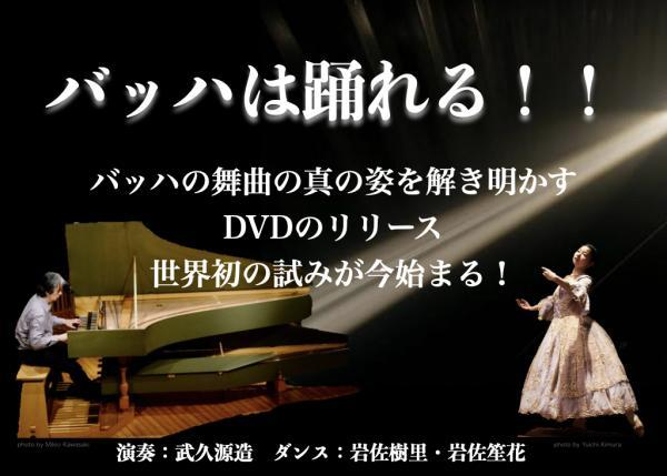 バッハのイギリス組曲は、バロック時代のステップを使って踊ることができる事を、DVDという形で証明したい!