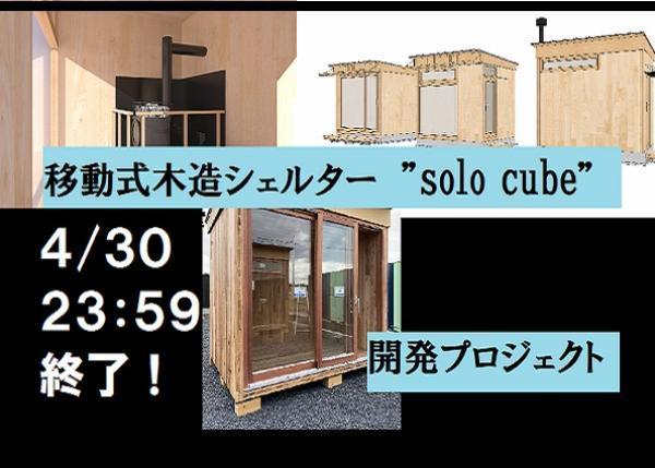 【新型コロナ】災害時でも安心して避難・隔離ができる移動式木造避難シェルター「solo cube」を開発したい