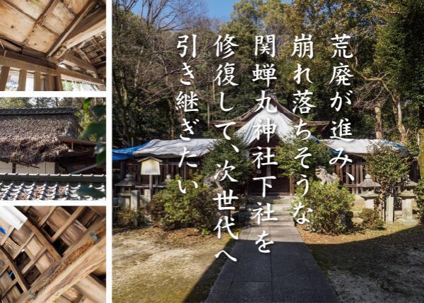 荒廃が進み、崩れ落ちそうな関蝉丸神社下社を修復して、次世代へ引き継ぎたい