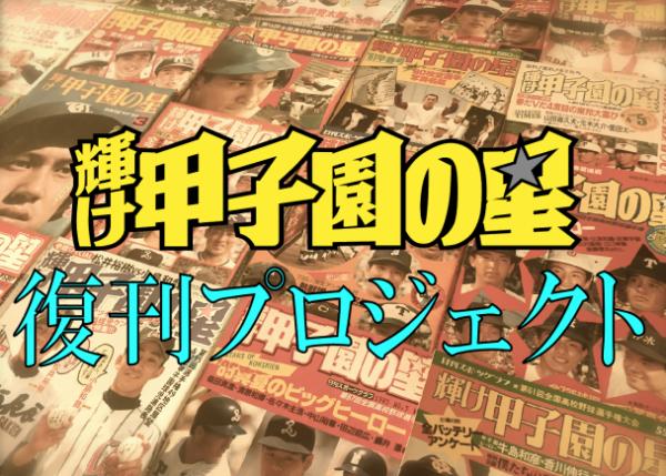 『輝け甲子園の星』復刊を支援〜43年の歴史ある高校野球のバイブルをもう一度!〜