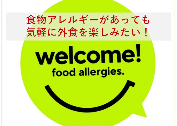 【Happiness Project】食物アレルギーがあっても気軽に外食を楽しめる世界に!