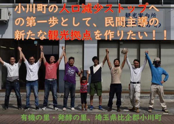 【有機・和紙・発酵の里】小川町の人口減少ストップへの第一歩~民間主導の新たな観光拠点を作りたい!~