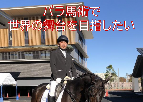 乗馬経験ゼロから世界の舞台を目指したい