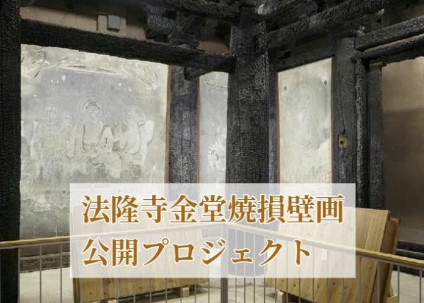 【第1期募集】焼損した法隆寺金堂壁画を将来公開するため、研究調査の資金を集めたい