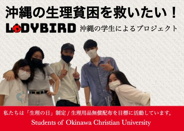 Ladybird ~沖縄の学生が生理貧困問題に挑む~