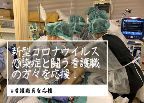 新型コロナウイルス感染症と闘う看護職の方々を応援!