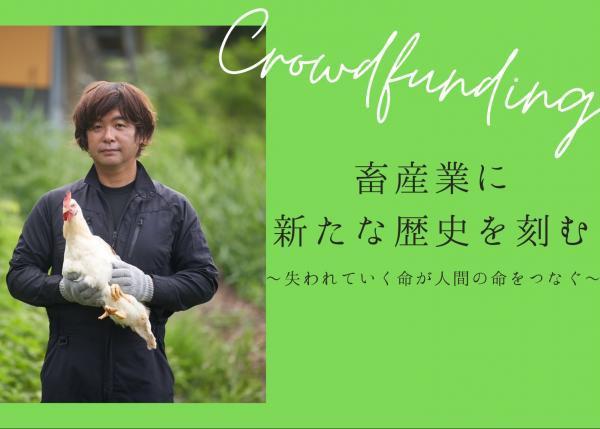 『畜産業に新たな歴史を刻む。ともや農場の挑戦』 〜失われていく命が人間の命をつなぐ〜