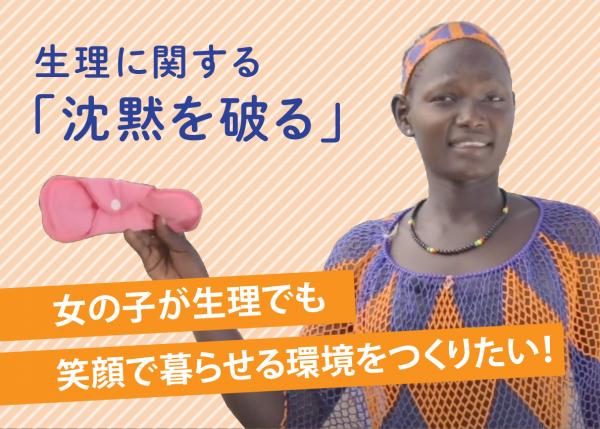 生理に関する「沈黙を破る」 ケニアの女の子が生理でも笑顔で暮らせる環境をつくりたい!