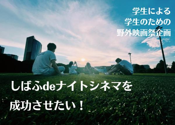 【野外映画】しばふdeナイトシネマ〜#思い出は自粛しない〜を成功させたい