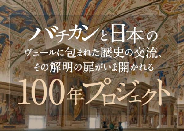 バチカンと日本の秘められた歴史の扉がいま開かれる! ~バチカンと日本  100年プロジェクト文化交流パートナー募集~