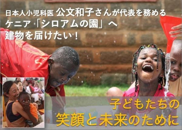 ケニアの障がい児に支援拠点となる建物を届けたい!ー笑顔あふれるコミュニティへー