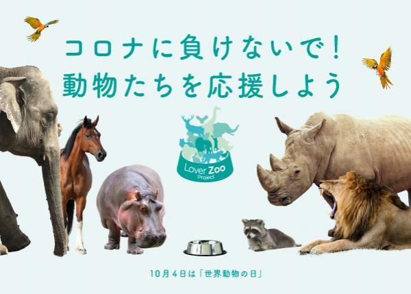日本全国の動物たちを応援しよう!  ~ Lover Zoo プロジェクト ~