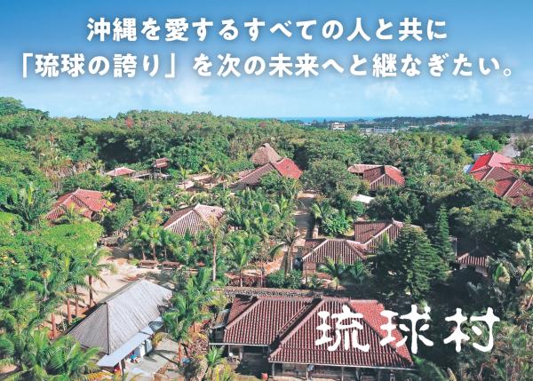 沖縄を愛するすべての人と共に「琉球の誇り」を次の未来へと継なぎたい。