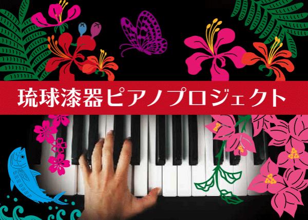 琉球漆器ピアノプロジェクト ~みんなの心を元気にしたい!~