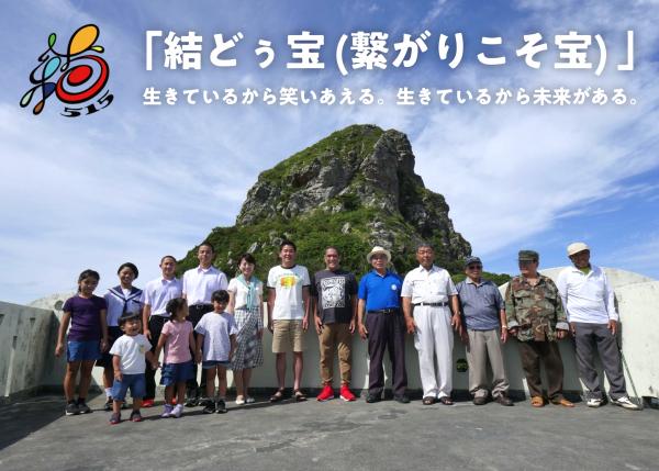 本土復帰50周年を迎える沖縄の歴史や、人々の大切な命を未来へと繋ぎたい。#結どぅ宝