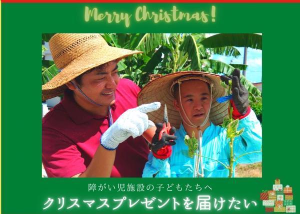 メリークリスマス!障がい児施設の子ども達にクリスマスプレゼントを届けたい