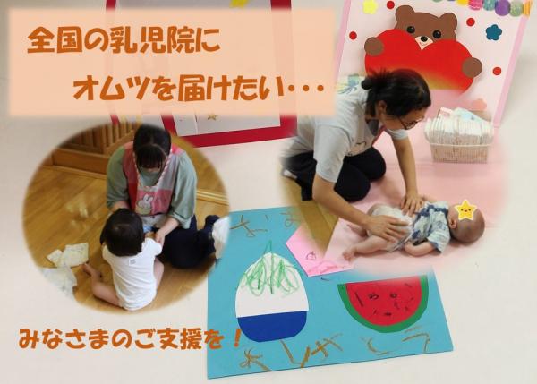 全国の乳児院で暮らす子どもたちに紙オムツを届けたい!